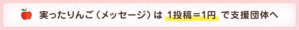 実ったりんご(メッセージ)は1投稿=1円で支援団体へ