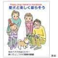 愛犬と楽しく暮らそう(名入れなし)(改訂版)