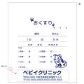 じょーずにおくすり袋/名入れ有り(大)