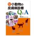 症例でみる 小動物の皮膚病診療Q&A