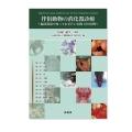 伴侶動物の消化器診療