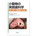 小動物の実践歯科学