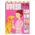 写真でわかる動物看護師実践マニュアル
