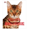 ビジュアル猫種百科図鑑