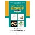 カラーアトラス獣医解剖学 増補改定第2版