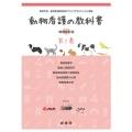 動物看護の教科書 増補改訂版