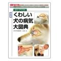 カラーアトラス 最新 くわしい犬の病気大図典