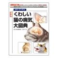 カラーアトラス 最新 くわしい猫の病気大図典
