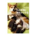 新しい犬の解説書 犬の繁殖と育児がわかる