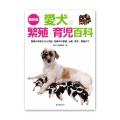 愛犬の繁殖と育児百科ー繁殖の手引きから交配、妊娠中の管理、出産、育児、登録までー