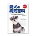 愛犬の病気百科