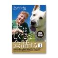 犬はしぐさで会話する ~ヴィベケ・リーセの犬のボディランゲージ解説~