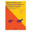 小動物の問診と身体検査