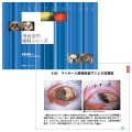 待合室の眼科シリーズ