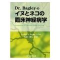 Dr.Bagleyのイヌとネコの臨床神経病学