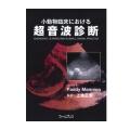 小動物臨床における超音波診断