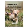 犬の骨関節炎におけるマルチモーダルマネジメント