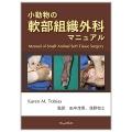 小動物の軟部組織外科マニュアル