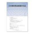 日本獣医腎泌尿器学会誌