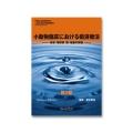小動物臨床における輸液療法 第3版~体液・電解質・酸-塩基の障害~
