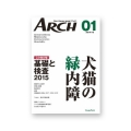 ARCH(アーチ)