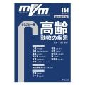 MVM 臨時増刊号 2016