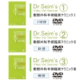 Dr.Seim's ビデオベットセミナー
