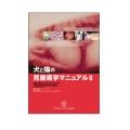 BSAVA 犬と猫の胃腸病学マニュアル 第2版