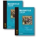 獣医内科学全書 第6版 2巻セット