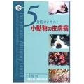 5分間コンサルタント 小動物の皮膚病