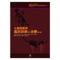 小動物医学鑑別診断と治療 第3版