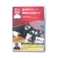 Dr.ウィング・ティップ・ウォン DVDシリーズ