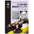 BSAVAマニュアルシリーズ 犬と猫の腹部画像診断マニュアル