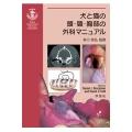 BSAVA犬と猫の頭・頸・胸部の外科マニュアル