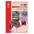 BSAVA犬と猫の整形外科マニュアル