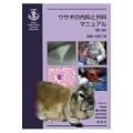 BSAVAウサギの内科と外科マニュアル<第二版>