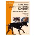 BSAVA犬と猫におけるリハビリテーション、支持療法および緩和療法