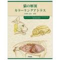 猫の解剖カラーリングアトラス
