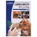 BSAVA小動物の眼科学マニュアル《第三版》