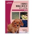 BSAVA 小動物の繁殖と新生子マニュアル