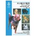 BSAVA犬と猫の行動学マニュアル-問題行動の診断と治療-