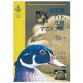 BSAVA猛禽類、ハト、水鳥マニュアル