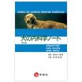犬の内科学ノート
