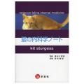 猫の内科学ノート