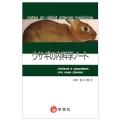 ウサギの内科学ノート