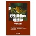 野生動物の看護学