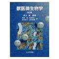 獣医微生物学 第3版