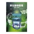 野生動物管理-理論と技術ー