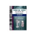 小動物X線・超音波ハンドブック