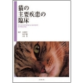 猫の主要疾患の臨床